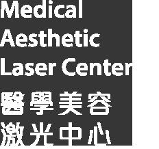 医学美容激光中心