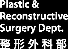整形外科部